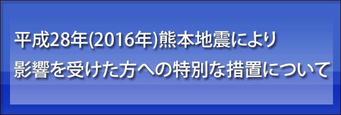kumamoto_jishin.jpg